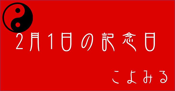 2月1日の記念日・テレビ放送記念日・ニオイの日