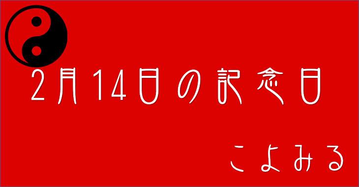 2月14日の記念日・ふんどしの日・煮干の日