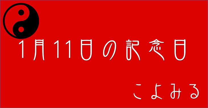 1月11日の記念日・塩の日・イラストレーションの日