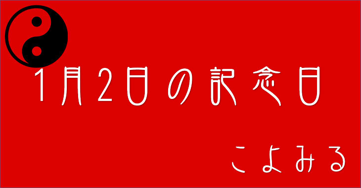 1月2日の記念日・月ロケットの日