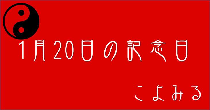 1月20日の記念日・玉の輿の日・血栓予防の日