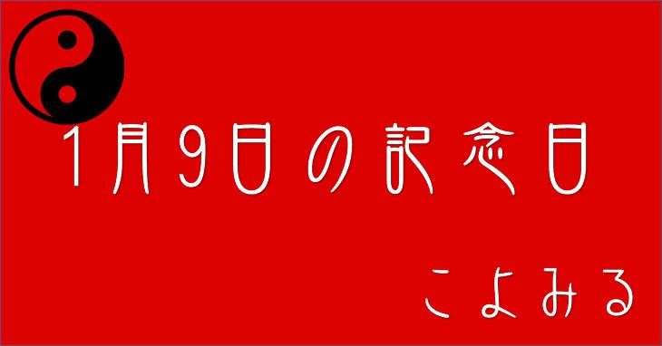 1月9日の記念日・風邪の日・とんちの日