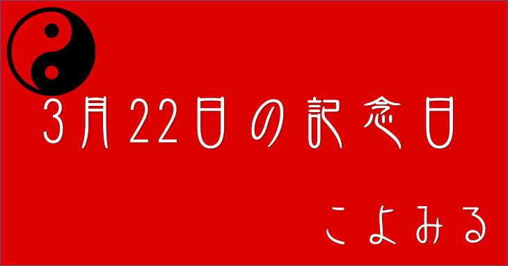 3月22日の記念日・放送記念日・世界水の日