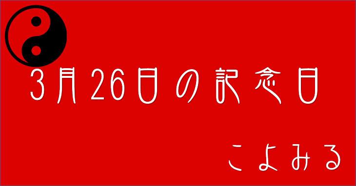 3月26日の記念日・カチューシャの唄の日・サク山チョコ次郎の日