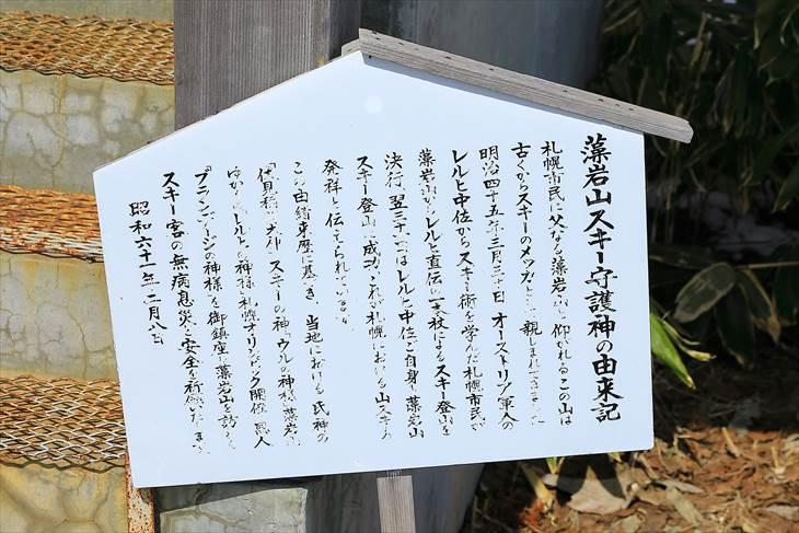 藻岩山神社 由緒書