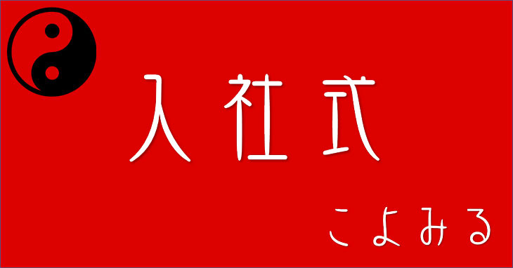 入社式(新卒採用・4月1日)