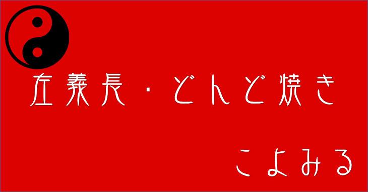 左義長・どんと焼き・どんど焼き・古神札焼納祭