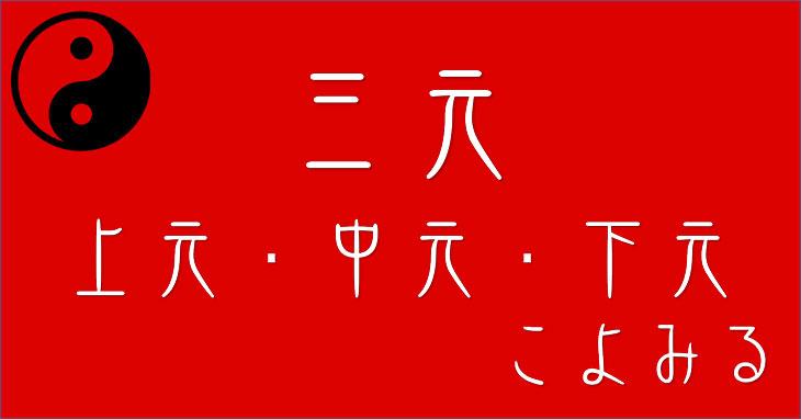 三元(上元・中元・下元)
