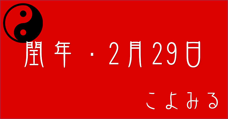 2月29日と「閏年ニ関スル件」・閏年では無いオリンピックイヤーについて