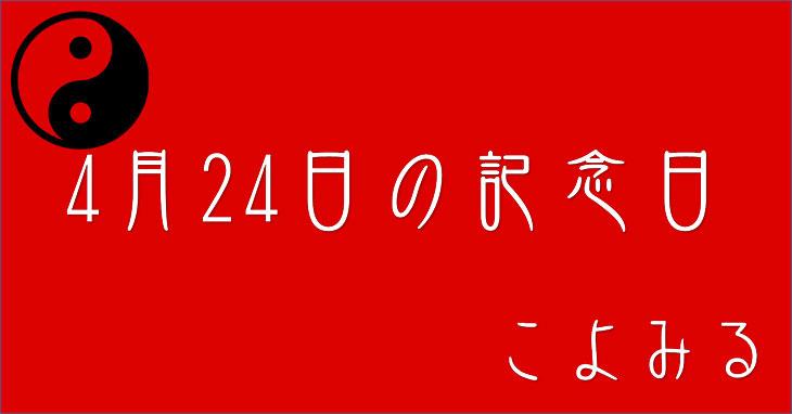 4月24日の記念日・日本ダービー記念日・植物学の日