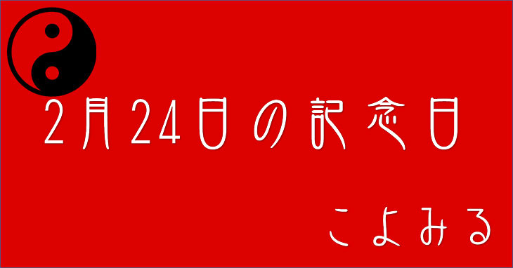 2月24日の記念日・クロスカントリーの日・月光仮面登場の日