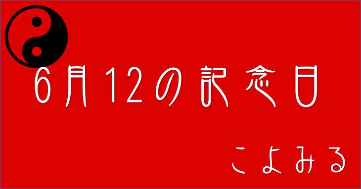 6月12日の記念日・恋人の日・日記の日