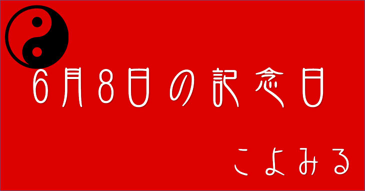 6月8日の記念日・大鳴門橋開通記念日・成層圏発見の日