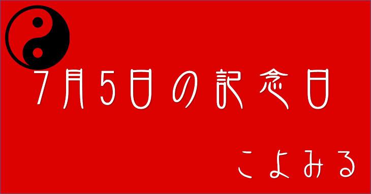 7月5日の記念日・江戸切子の日・穴子の日