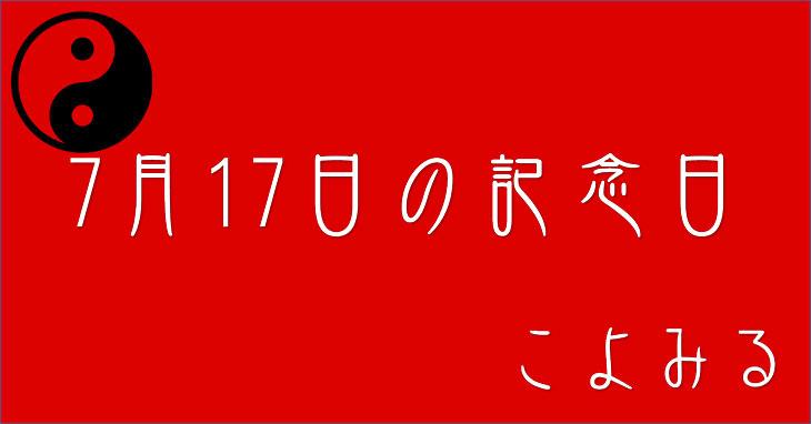 7月17日の記念日・東京の日・理学療法の日