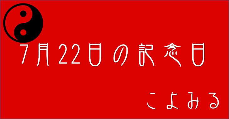 7月22日の記念日・ONE PIECEの日・著作権制度の日