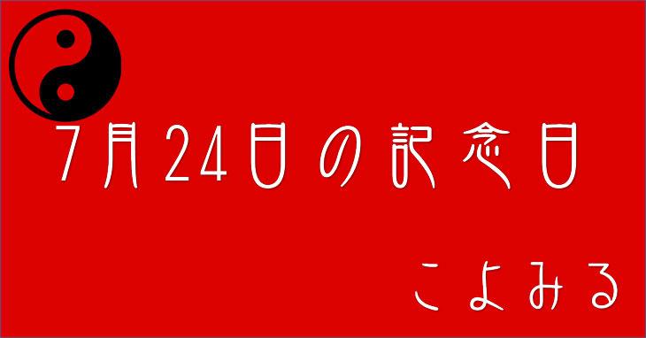 7月24日の記念日・劇画の日・スポーツアロマの日