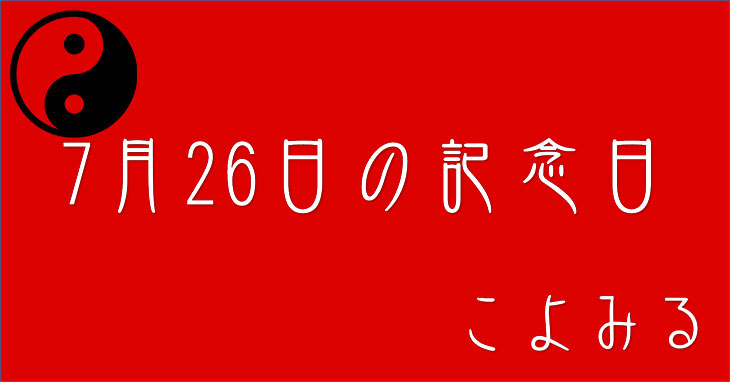 7月26日の記念日・幽霊の日・うな次郎の日