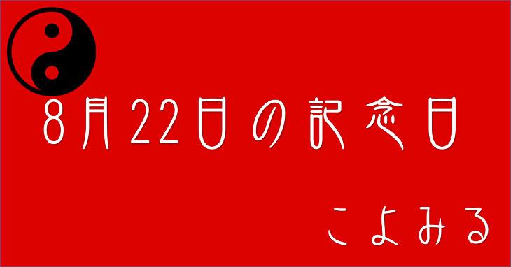 8月22日の記念日・チンチン電車の日・金シャチの日
