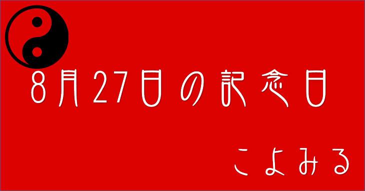 8月27日の記念日・寅さんの日・ジェラートの日