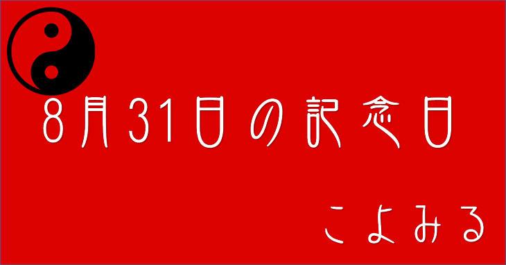 8月31日の記念日・野菜の日・I Love Youの日