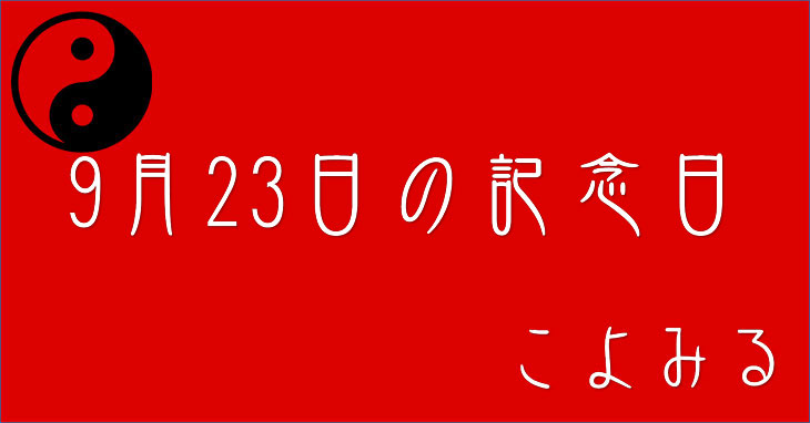 9月23日の記念日・不動産の日・万年筆の日