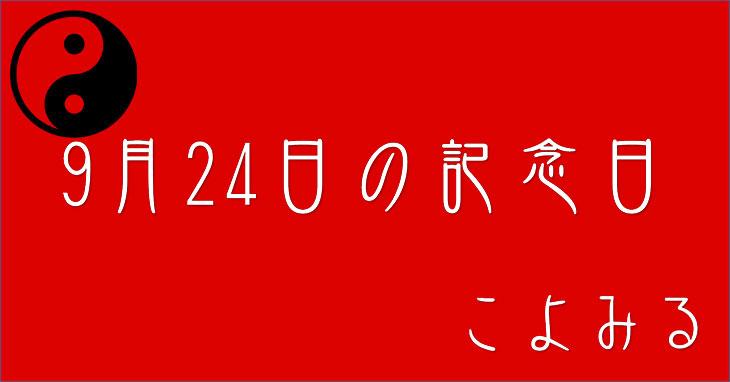 9月24日の記念日・清掃の日・畳の日