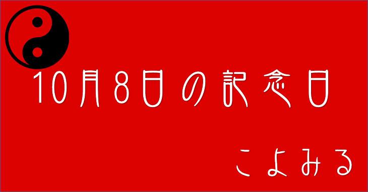 10月8日の記念日・東ハトの日・そばの日