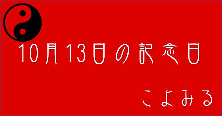 10月13日の記念日・豆の日・引越しの日